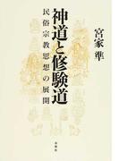 神道と修験道 民俗宗教思想の展開