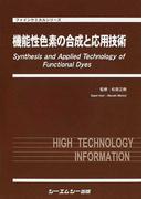 機能性色素の合成と応用技術 (ファインケミカルシリーズ)(ファインケミカルシリーズ)