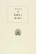 英雄伝 2 (西洋古典叢書)(西洋古典叢書)