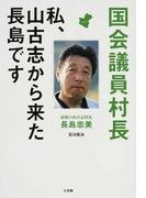国会議員村長 私、山古志から来た長島です