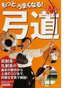 もっとうまくなる!弓道 武射系・礼射系の基本の動作から上達のコツまで、詳細な写真で解説! (スポーツVシリーズ)