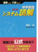 中学国語出口のシステム読解 基礎から入試まで!