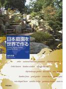 日本庭園を世界で作る