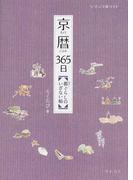 京暦365日 都ぐらしのいざない帖 (らくたび文庫ワイド)