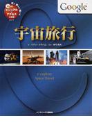 宇宙旅行 (見て読んで調べるビジュアル&アクセス大図鑑シリーズ)