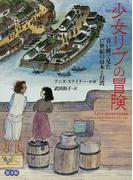 少女リブの冒険 青い瞳で見た17世紀の日本と台湾