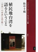 植民地台湾を語るということ 八田與一の「物語」を読み解く (ブックレット《アジアを学ぼう》)