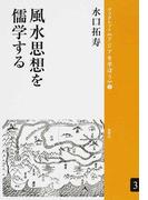 風水思想を儒学する (ブックレット《アジアを学ぼう》)