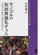 モンゴルの仮面舞儀礼チャム 伝統文化の継承と創造の現場から (ブックレット《アジアを学ぼう》)