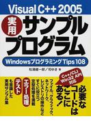 Visual C++ 2005実用サンプルプログラム WindowsプログラミングTips108