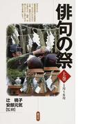 俳句の祭 上巻 1月〜6月