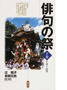 俳句の祭 下巻 7月〜12月