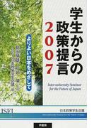 学生からの政策提言 2007 よりよい日本をめざして