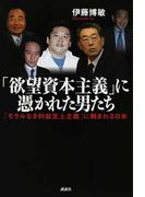 「欲望資本主義」に憑かれた男たち 「モラルなき利益至上主義」に蝕まれる日本