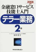 金融窓口サービス技能士入門テラー業務2級 2008年版
