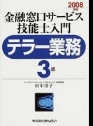 金融窓口サービス技能士入門テラー業務3級 2008年版