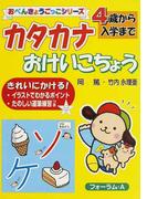 カタカナおけいこちょう 4歳から入学まで きれいにかける! (おべんきょうごっこシリーズ)