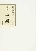 山姥 歌集 愛蔵限定版