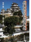 兵庫県の不思議事典