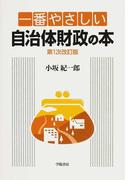 一番やさしい自治体財政の本 第1次改訂版