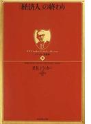 「経済人」の終わり (ドラッカー名著集)