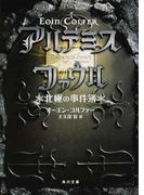 アルテミス・ファウル 北極の事件簿 (角川文庫)(角川文庫)
