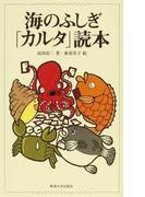 海のふしぎ「カルタ」読本