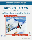 Javaチュートリアル A Short Course on the Basics (The Java Series)