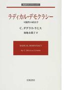 ラディカル・デモクラシー 可能性の政治学 (岩波モダンクラシックス)