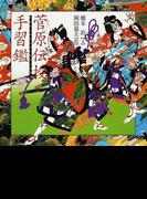 菅原伝授手習鑑 (橋本治・岡田嘉夫の歌舞伎絵巻)