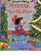 クリスマスよ、ブルーカンガルー! (評論社の児童図書館・絵本の部屋)