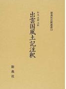 出雲国風土記注釈 (新典社注釈叢書)