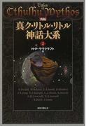 新編真ク・リトル・リトル神話大系 2