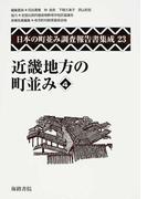 日本の町並み調査報告書集成 復刻 23 近畿地方の町並み 4