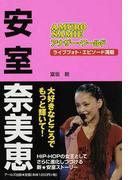 安室奈美恵 アナザー・ワールド ライブフォト・エピソード満載 大好きなところでもっと輝いて! HIP−HOPの女王としてさらに進化しつづける新★安室ストーリー (RECO BOOKS)