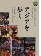 アジアを歩く 灰谷さんと文洋さんのほのぼの紀行 (枻文庫)(枻文庫)