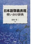 日本語類義表現使い分け辞典 「〜は」と「〜が」の使い分けが説明できる