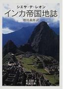 インカ帝国地誌 (岩波文庫)(岩波文庫)