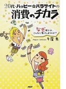 20代・ハッピー☆パラサイトの消費のチカラ なぜ彼らは、こんなに買ってしまうのか?