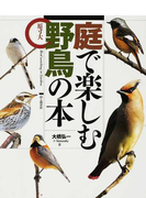 庭で楽しむ野鳥の本 原寸大