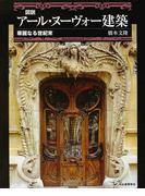 図説アール・ヌーヴォー建築 華麗なる世紀末 (ふくろうの本)
