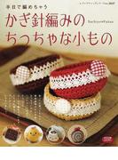 かぎ針編みのちっちゃな小もの 半日で編めちゃう (レディブティックシリーズ ニット)