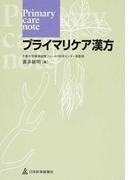 プライマリケア漢方 (Primary care note)