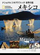 メキシコ (ナショナルジオグラフィック世界の国 NATIONAL GEOGRAPHIC)