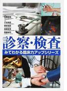 診察・検査 (みてわかる臨床力アップシリーズ)