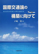 国際交通論の構築に向けて 航空産業分析を通した国際交通論序説