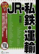 JR・私鉄・運輸 2009年度版 (最新データで読む産業と会社研究シリーズ)