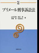 プリメール刑事訴訟法 (αブックス)