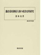 鎌倉幕府御家人制の政治史的研究 (歴史科学叢書)