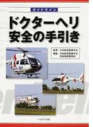 ドクターヘリ安全の手引き ガイドライン